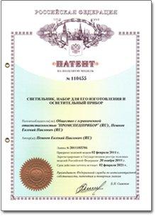 патент заградительные огни ЗОМ и СДЗО